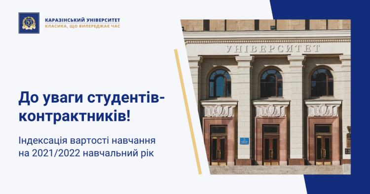 Каразінський університет проводить індексацію вартості навчання на 2021/2022 навчальний рік для здобувачів вищої освіти (громадян України), зарахованих на навчання у 2016–2020 роках відповідно до наказу ректора