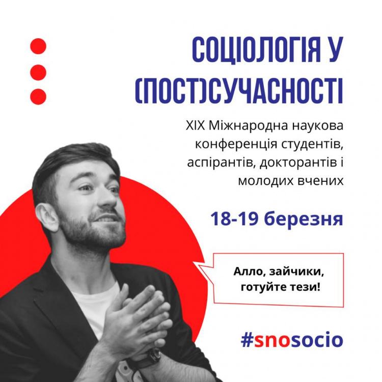 """Міжнародна наукова конференція студентів, аспірантів, докторантів і молодих вчених """"Соціологія у (пост)сучасності"""" 2021"""