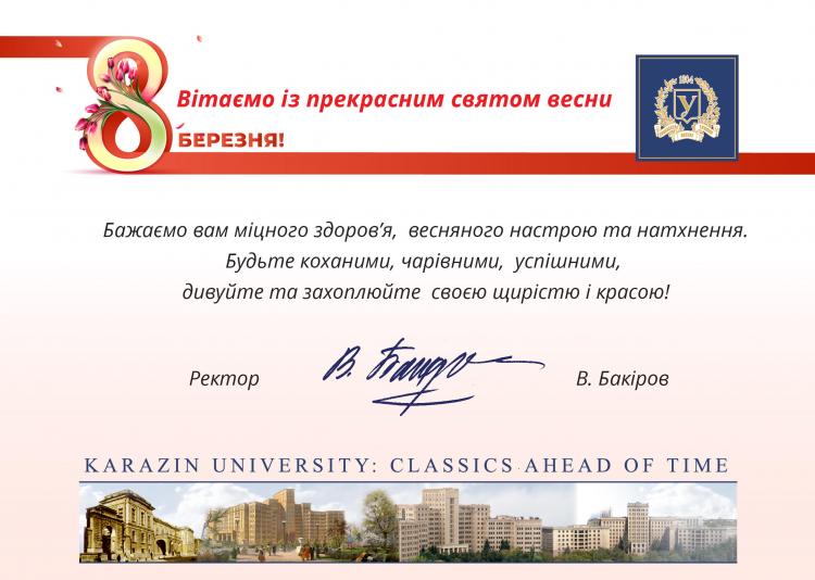 Вітання зі святом 8 Березня від ректора Каразінського університету В. C. Бакірова