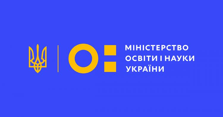 """Лист МОН України """"Щодо врегулювання питань про присудження наукових ступенів"""""""