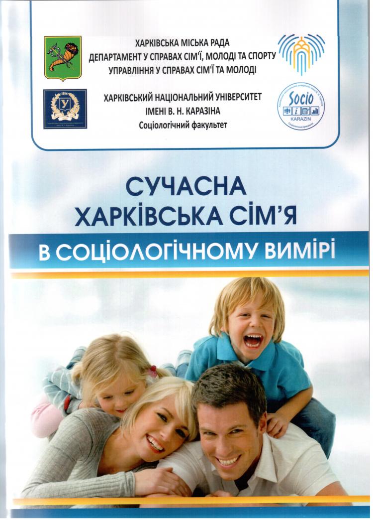 Вітаємо співробітників соціологічного факультету з виданням інформаційної брошюри за результатами дослідження