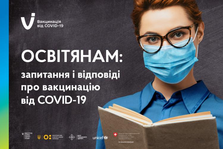 Для освітян вийшла збірка запитань та відповідей про вакцинацію проти COVID-19