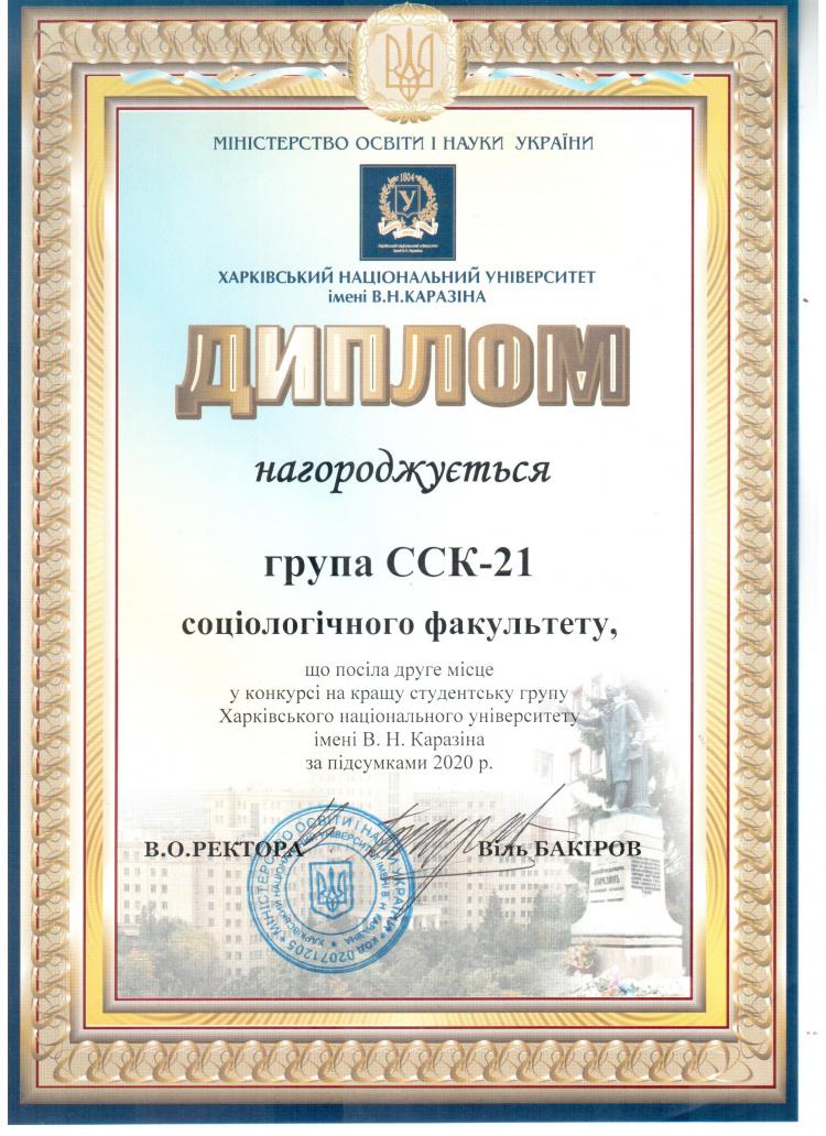 ССК-21 - одна з найкращих студентських груп Каразінського університету