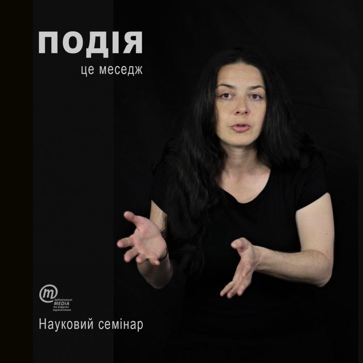 Запрошуємо на фаховий семінар щодо попередньої експертизи дисертації Зіненко О. Д. «Публічні події в сучасному українському медіапросторі»