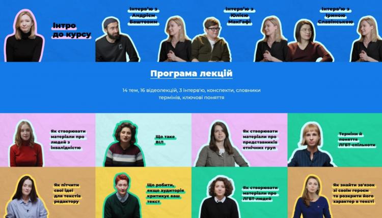 Онлайн-курс «Журналістика толерантності: Як створювати матеріали для медіа без сексизму, дискримінації і стереотипів»