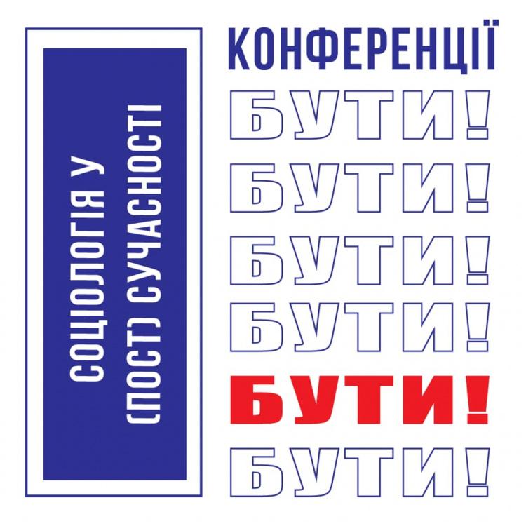"""""""Соціології у (пост)сучасності"""" 2020 бути!"""