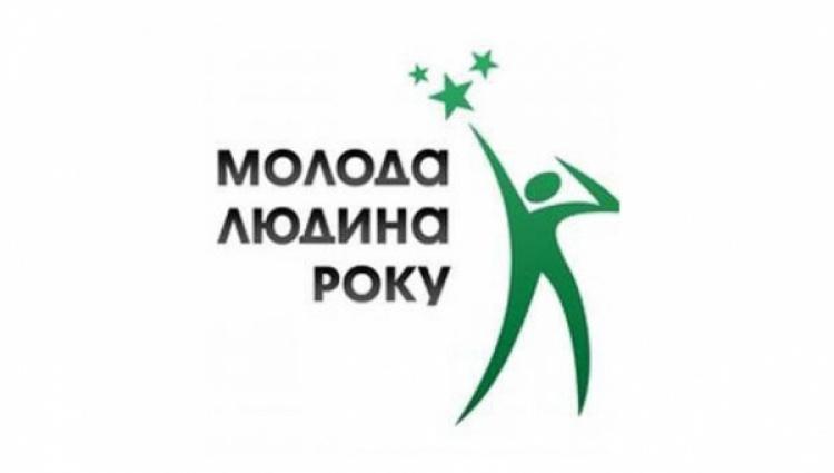 Міський конкурс «Молода людина року»: запрошуємо до участі
