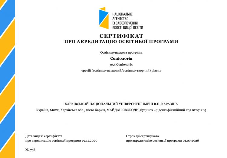 """Соціологічний факультет отримав сертифікат про акредитацію освітньої програми """"Соціологія"""" (доктор філософії)"""